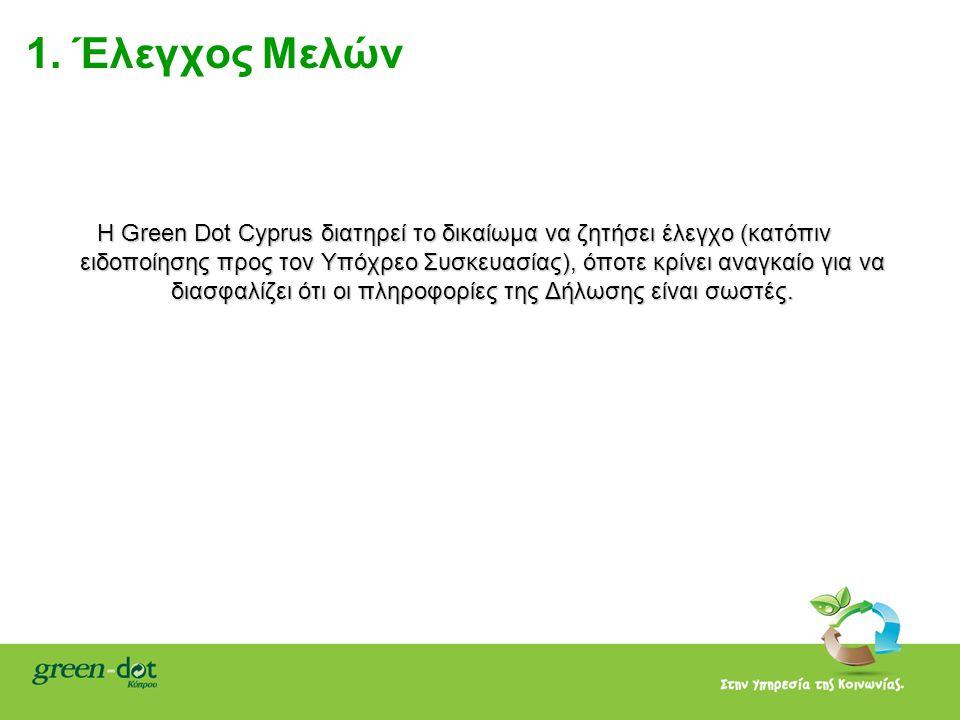 1. Έλεγχος Μελών Η Green Dot Cyprus διατηρεί το δικαίωμα να ζητήσει έλεγχο (κατόπιν ειδοποίησης προς τον Υπόχρεο Συσκευασίας), όποτε κρίνει αναγκαίο γ