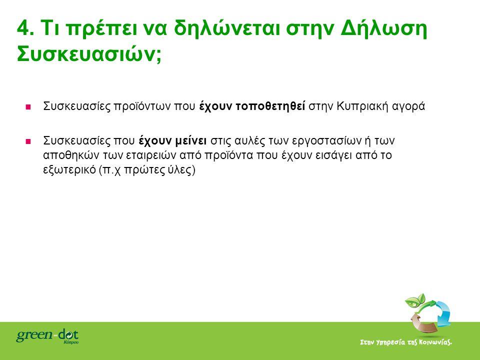 4. Τι πρέπει να δηλώνεται στην Δήλωση Συσκευασιών;   Συσκευασίες προϊόντων που έχουν τοποθετηθεί στην Κυπριακή αγορά   Συσκευασίες που έχουν μείνε