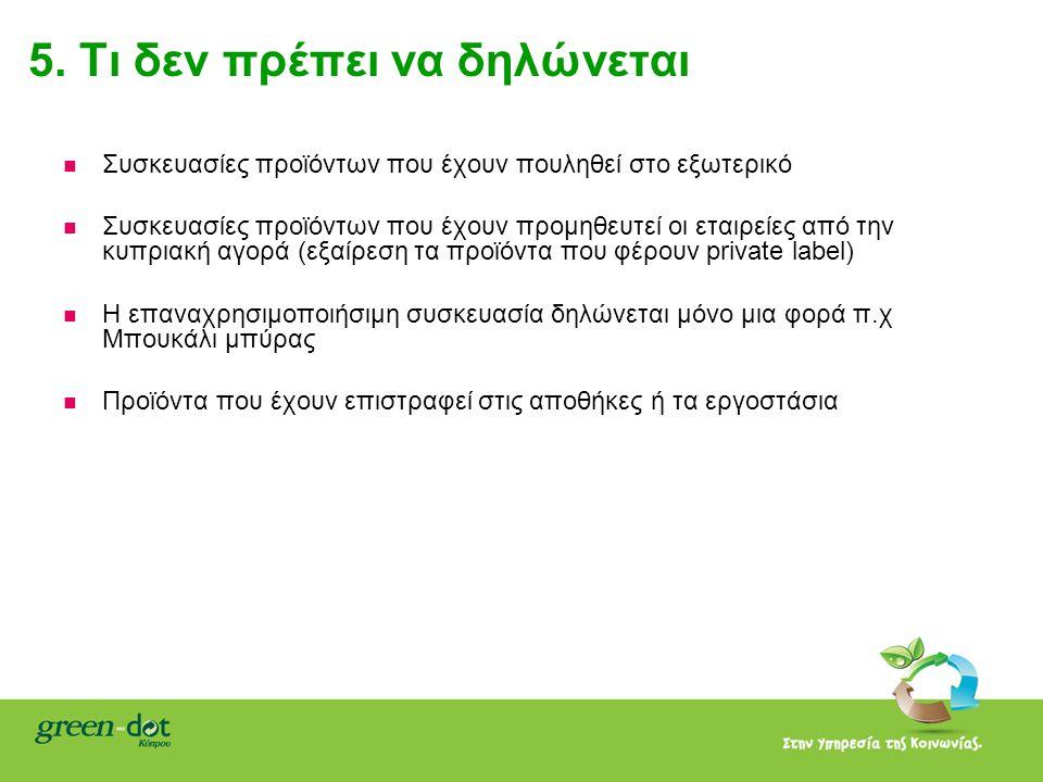 5. Τι δεν πρέπει να δηλώνεται   Συσκευασίες προϊόντων που έχουν πουληθεί στο εξωτερικό   Συσκευασίες προϊόντων που έχουν προμηθευτεί οι εταιρείες