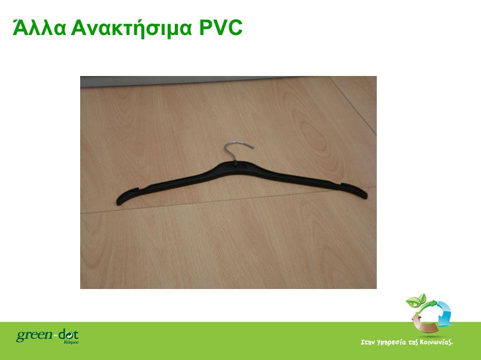 Άλλα Ανακτήσιμα PVC