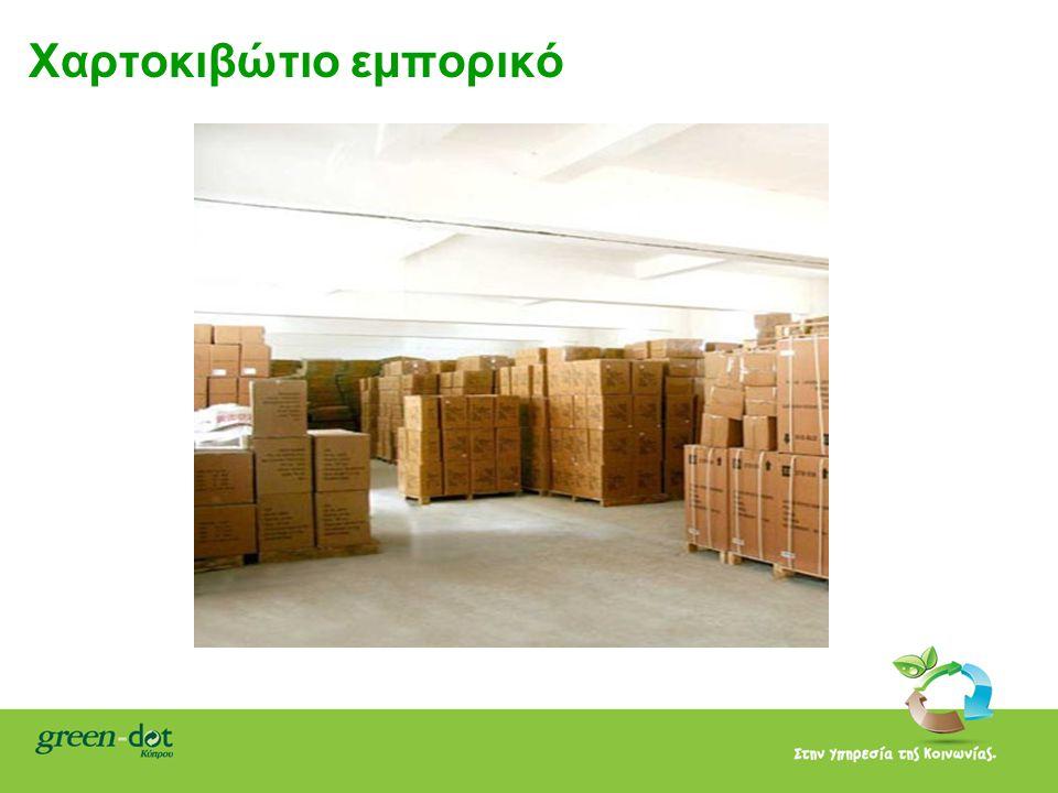 Χαρτοκιβώτιο εμπορικό