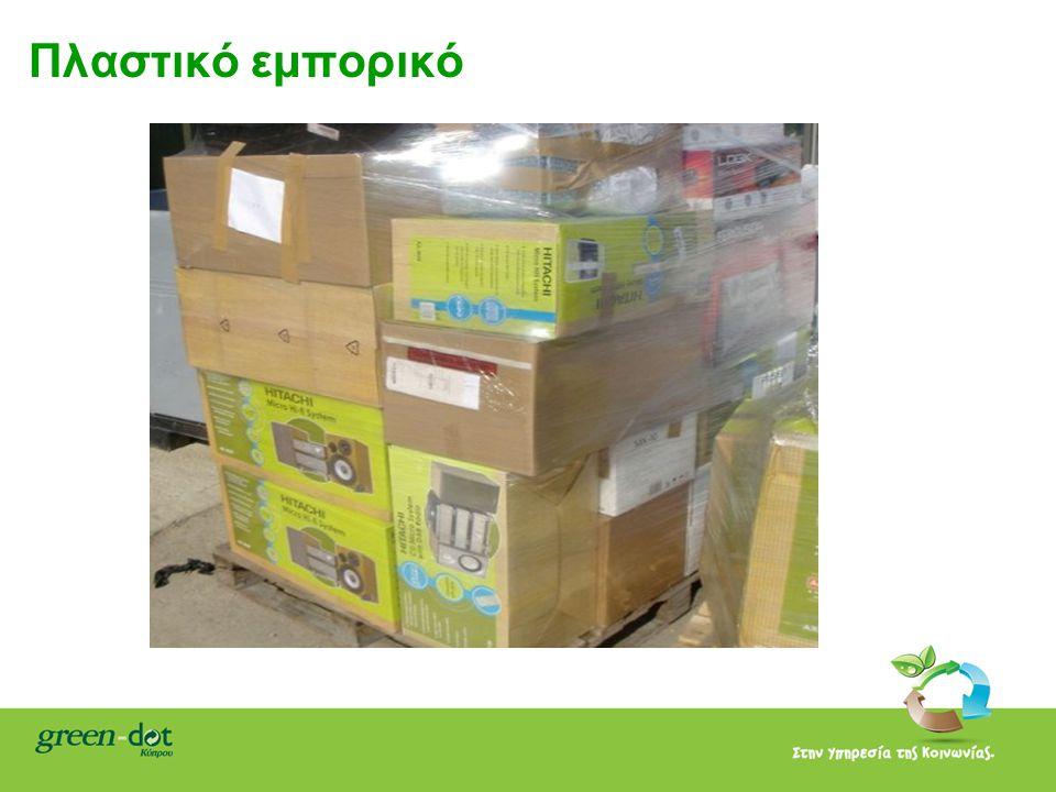 Πλαστικό εμπορικό