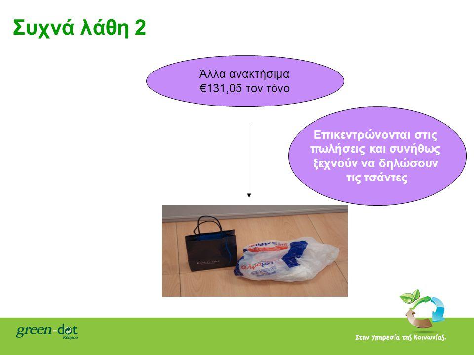 Συχνά λάθη 2 Άλλα ανακτήσιμα €131,05 τον τόνο Επικεντρώνονται στις πωλήσεις και συνήθως ξεχνούν να δηλώσουν τις τσάντες