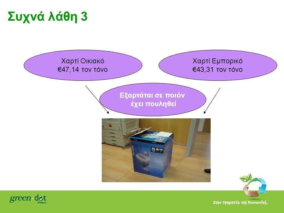 Συχνά λάθη 3 Χαρτί Οικιακό €47,14 τον τόνο Χαρτί Εμπορικό €43,31 τον τόνο Εξαρτάται σε ποιόν έχει πουληθεί