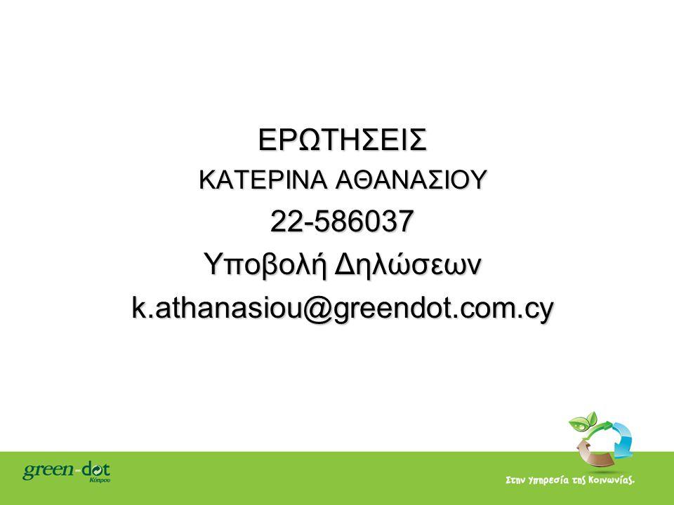 ΕΡΩΤΗΣΕΙΣ ΚΑΤΕΡΙΝΑ ΑΘΑΝΑΣΙΟΥ 22-586037 Υποβολή Δηλώσεων k.athanasiou@greendot.com.cy