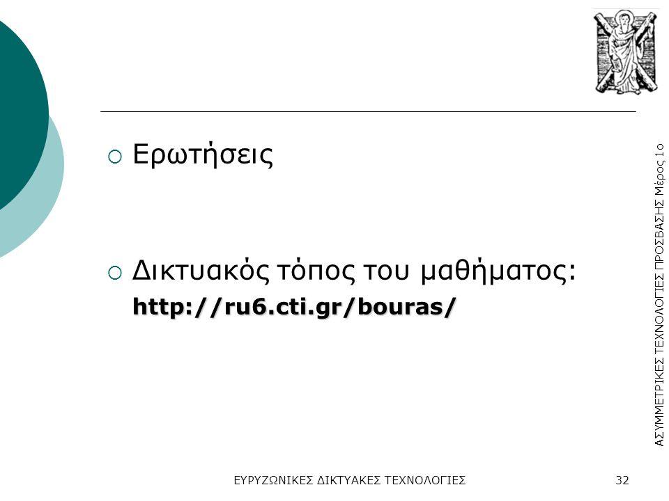 ΑΣΥΜΜΕΤΡΙΚΕΣ ΤΕΧΝΟΛΟΓΙΕΣ ΠΡΟΣΒΑΣΗΣ Μέρος 1ο ΕΥΡΥΖΩΝΙΚΕΣ ΔΙΚΤΥΑΚΕΣ ΤΕΧΝΟΛΟΓΙΕΣ32  Ερωτήσεις  Δικτυακός τόπος του μαθήματος:http://ru6.cti.gr/bouras/
