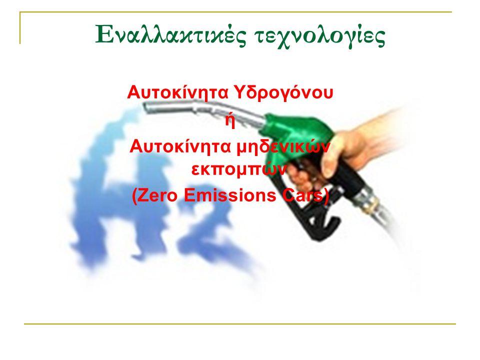 Εναλλακτικές τεχνολογίες Aυτοκίνητα Υδρογόνου ή Αυτοκίνητα μηδενικών εκπομπών (Zero Emissions Cars)