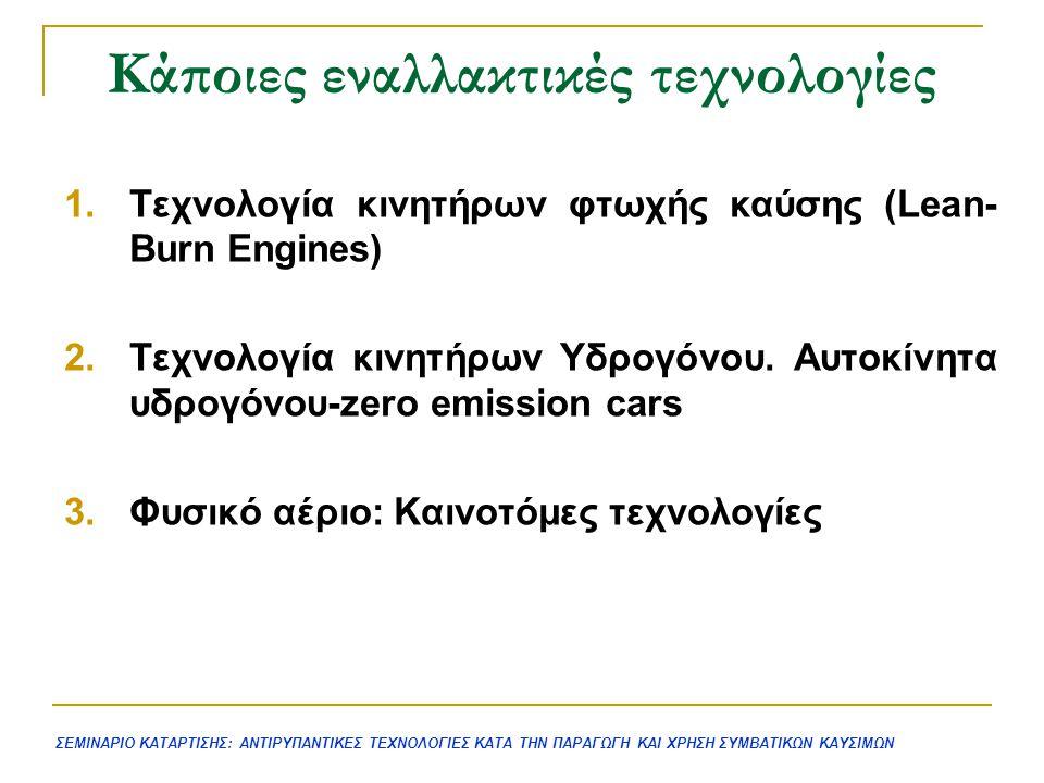 Κάποιες εναλλακτικές τεχνολογίες 1.Τεχνολογία κινητήρων φτωχής καύσης (Lean- Burn Engines) 2.Τεχνολογία κινητήρων Υδρογόνου. Αυτοκίνητα υδρογόνου-zero