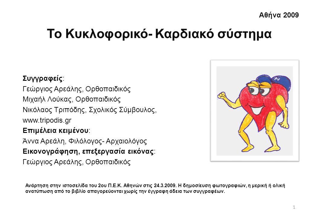 Συγγραφείς: Γεώργιος Αρεάλης, Ορθοπαιδικός Μιχαήλ Λούκας, Ορθοπαιδικός Νικόλαος Τριπόδης, Σχολικός Σύμβουλος, www.tripodis.gr Επιμέλεια κειμένου: Άννα