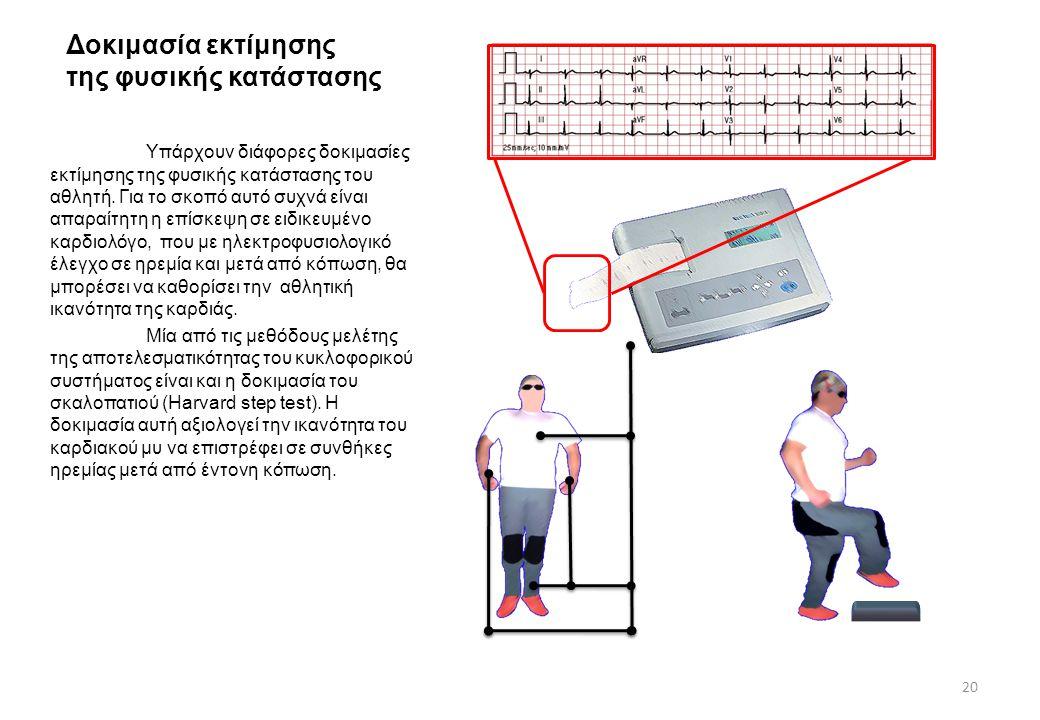 Δοκιμασία εκτίμησης της φυσικής κατάστασης Υπάρχουν διάφορες δοκιμασίες εκτίμησης της φυσικής κατάστασης του αθλητή. Για το σκοπό αυτό συχνά είναι απα