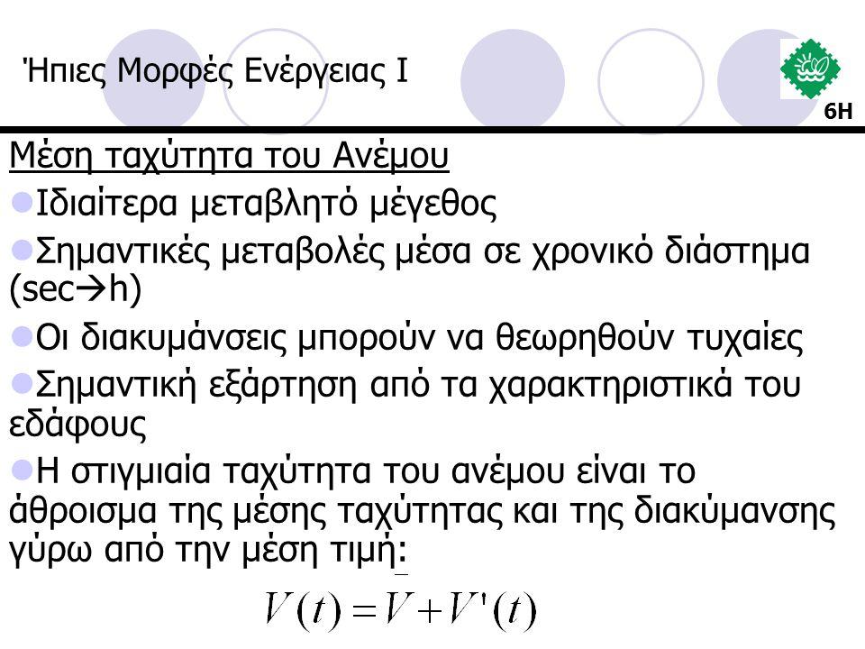 17Η Ήπιες Μορφές Ενέργειας I Τραχύτητα εδάφους  Για επίπεδη περιοχή με τα στοιχεία τραχύτητας να καταλαμβάνουν 10-20% το z o συνδέεται με το μέσο ύψος (h) των στοιχείων τραχύτητας με την σχέση: z o =0.15h  Αν z o <=0.03  Κλάση=1.699823015+ln(z o )/ln(150)  Αν z o >0.03  Κλάση=3.912489289+ln(z o )/ln(3.3333333)