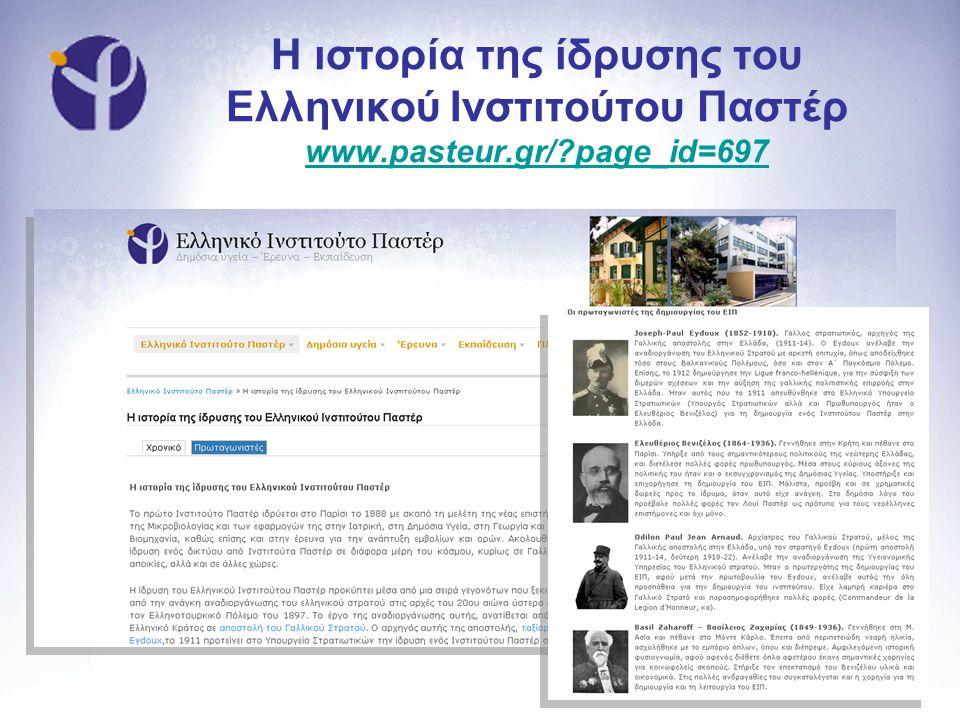 Η ιστορία της ίδρυσης του Ελληνικού Ινστιτούτου Παστέρ www.pasteur.gr/?page_id=697 www.pasteur.gr/?page_id=697