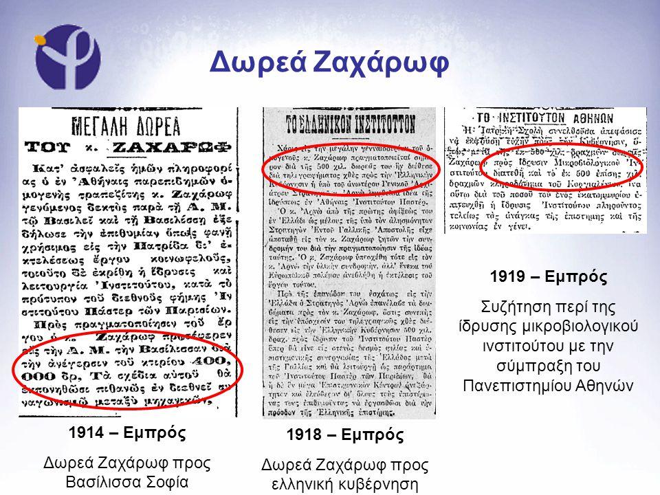 Δωρεά Ζαχάρωφ 1914 – Εμπρός Δωρεά Ζαχάρωφ προς Βασίλισσα Σοφία 1918 – Εμπρός Δωρεά Ζαχάρωφ προς ελληνική κυβέρνηση 1919 – Εμπρός Συζήτηση περί της ίδρ