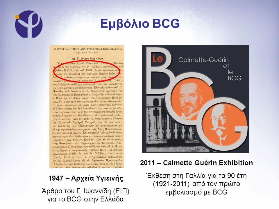 Εμβόλιο BCG 1947 – Αρχεία Υγιεινής Άρθρο του Γ.