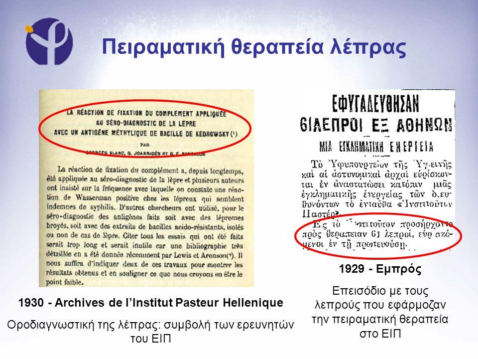 Πειραματική θεραπεία λέπρας 1930 - Archives de l'Institut Pasteur Hellenique Οροδιαγνωστική της λέπρας: συμβολή των ερευνητών του ΕΙΠ 1929 - Εμπρός Επεισόδιο με τους λεπρούς που εφάρμοζαν την πειραματική θεραπεία στο ΕΙΠ