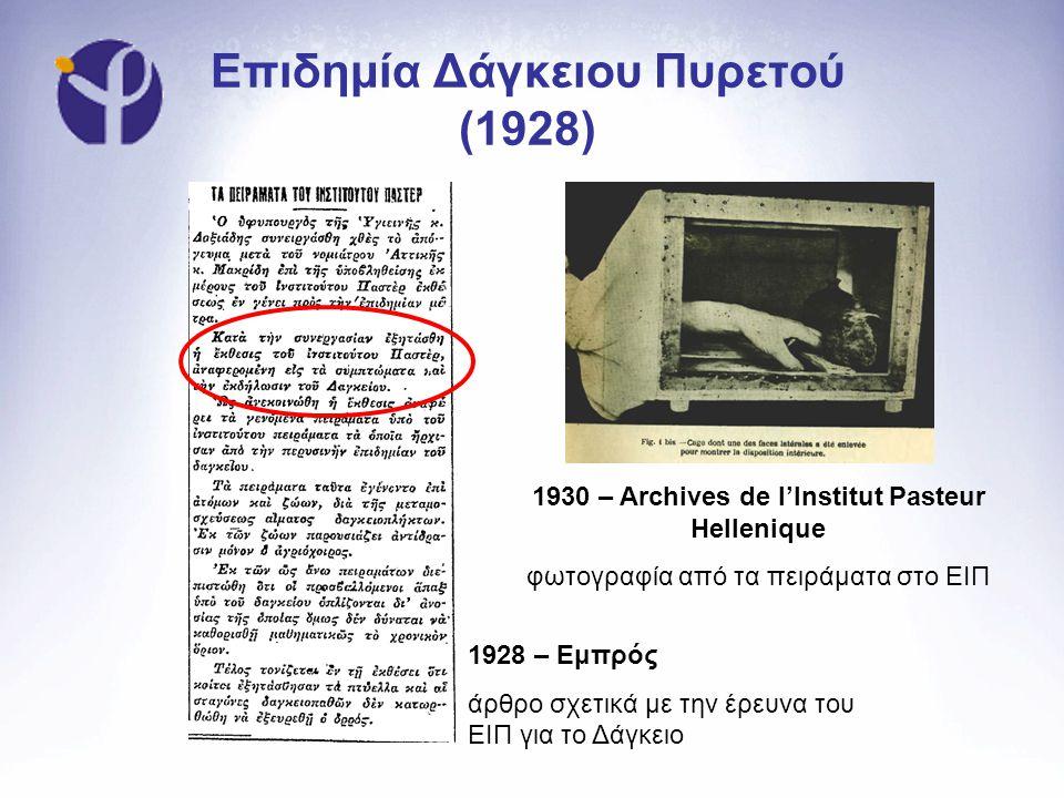 Επιδημία Δάγκειου Πυρετού (1928) 1928 – Εμπρός άρθρο σχετικά με την έρευνα του ΕΙΠ για το Δάγκειο 1930 – Archives de l'Institut Pasteur Hellenique φωτογραφία από τα πειράματα στο ΕΙΠ