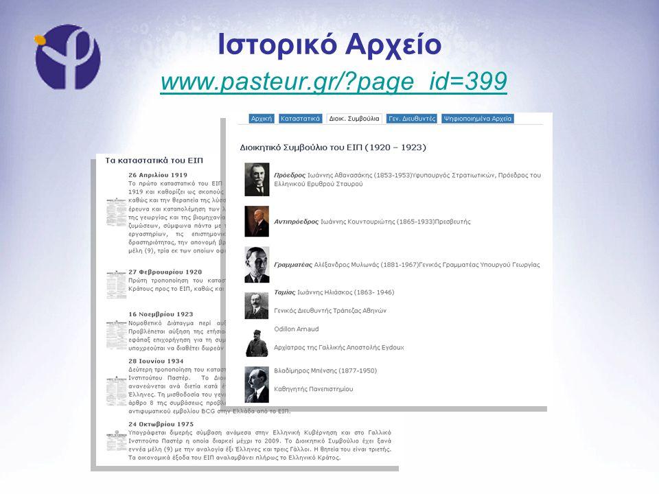 Ιστορικό Αρχείο www.pasteur.gr/?page_id=399 www.pasteur.gr/?page_id=399