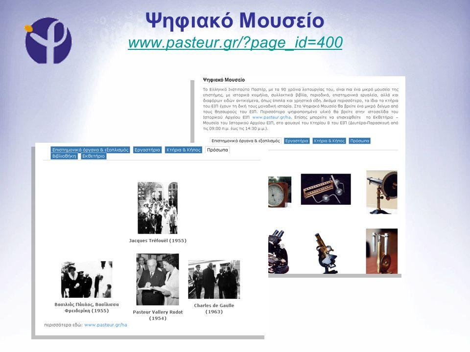Ψηφιακό Μουσείο www.pasteur.gr/?page_id=400 www.pasteur.gr/?page_id=400