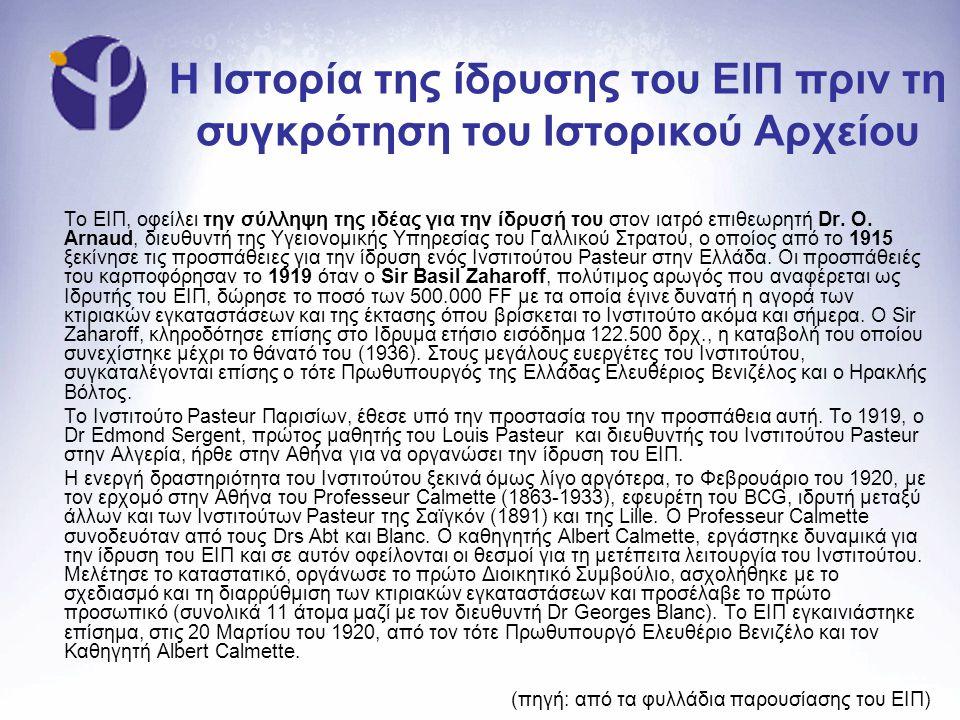 Η Ιστορία της ίδρυσης του ΕΙΠ πριν τη συγκρότηση του Ιστορικού Αρχείου Τo ΕΙΠ, οφείλει την σύλληψη της ιδέας για την ίδρυσή του στov ιατρό επιθεωρητή Dr.