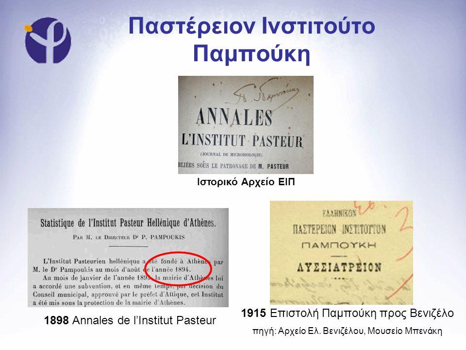 Παστέρειον Ινστιτούτο Παμπούκη 1915 Επιστολή Παμπούκη προς Βενιζέλο πηγή: Αρχείο Ελ. Βενιζέλου, Μουσείο Μπενάκη 1898 Annales de l'Institut Pasteur Ιστ