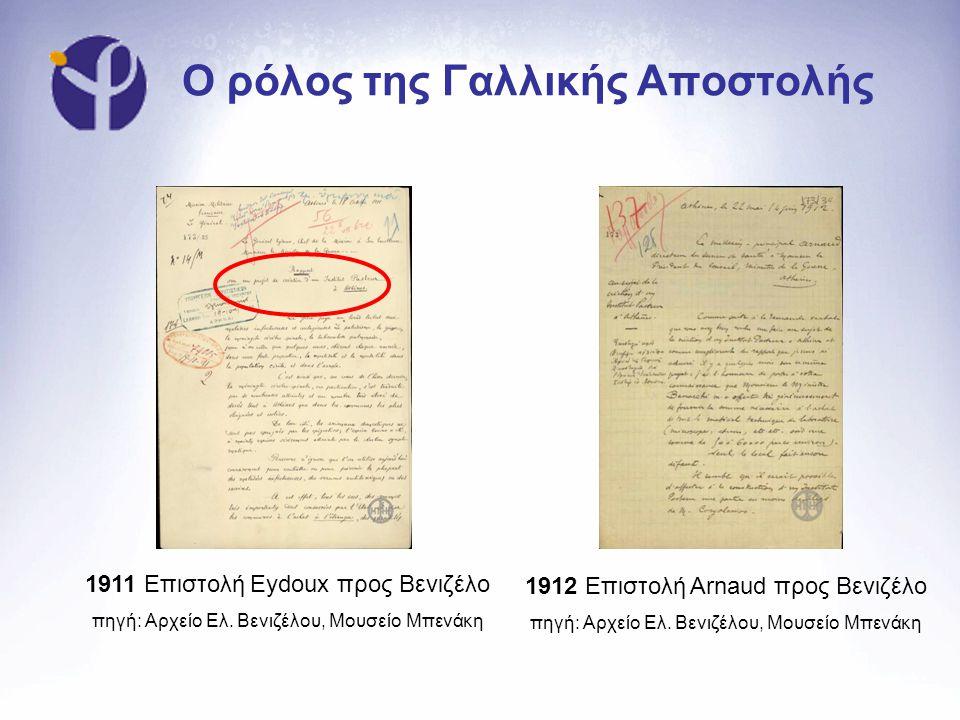 Ο ρόλος της Γαλλικής Αποστολής 1911 Επιστολή Eydoux προς Βενιζέλο πηγή: Αρχείο Ελ. Βενιζέλου, Μουσείο Μπενάκη 1912 Επιστολή Arnaud προς Βενιζέλο πηγή: