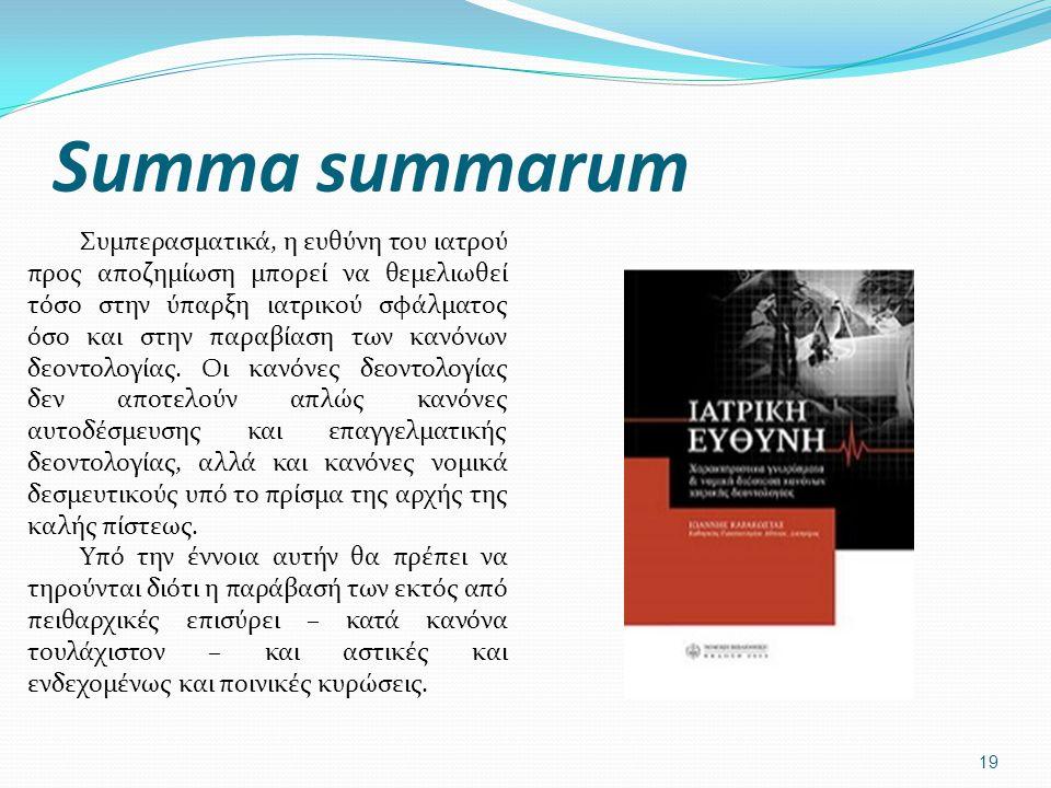 Summa summarum Συμπερασματικά, η ευθύνη του ιατρού προς αποζημίωση μπορεί να θεμελιωθεί τόσο στην ύπαρξη ιατρικού σφάλματος όσο και στην παραβίαση των