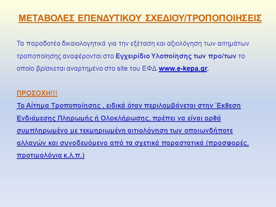 ΜΕΤΑΒΟΛΕΣ ΕΠΕΝΔΥΤΙΚΟΥ ΣΧΕΔΙΟΥ/ΤΡΟΠΟΠΟΙΗΣΕΙΣ Τα παραδοτέα δικαιολογητικά για την εξέταση και αξιολόγηση των αιτημάτων τροποποίησης αναφέρονται στο Εγχειρίδιο Υλοποίησης των προ/των το οποίο βρίσκεται αναρτημένο στο site του ΕΦΔ www.e-kepa.gr.www.e-kepa.gr ΠΡΟΣΟΧΗ!!.
