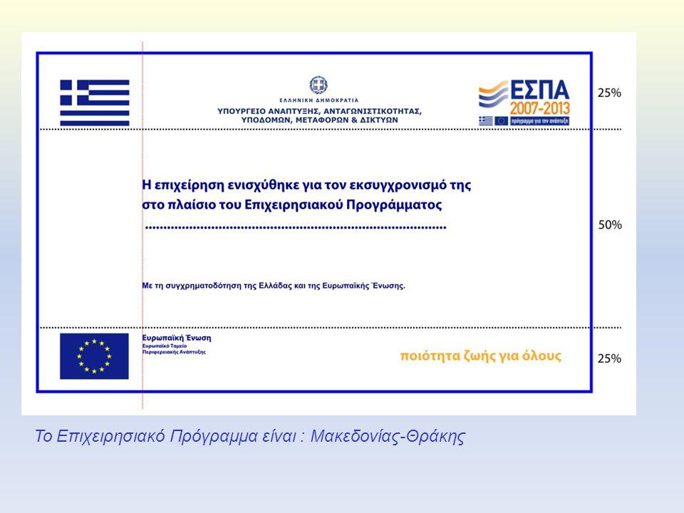 Το Επιχειρησιακό Πρόγραμμα είναι : Μακεδονίας-Θράκης