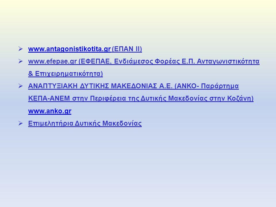  www.antagonistikotita.gr (ΕΠΑΝ ΙΙ) www.antagonistikotita.gr  www.efepae.gr (ΕΦΕΠΑΕ, Ενδιάμεσος Φορέας Ε.Π.