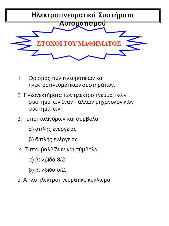 Ηλεκτροπνευματικά Συστήματα Αυτοματισμού 1.Ορισμός των πνευματικών και ηλεκτροπνευματικών συστημάτων. 2. Πλεονεκτήματα των ηλεκτροπνευματικών συστημάτ