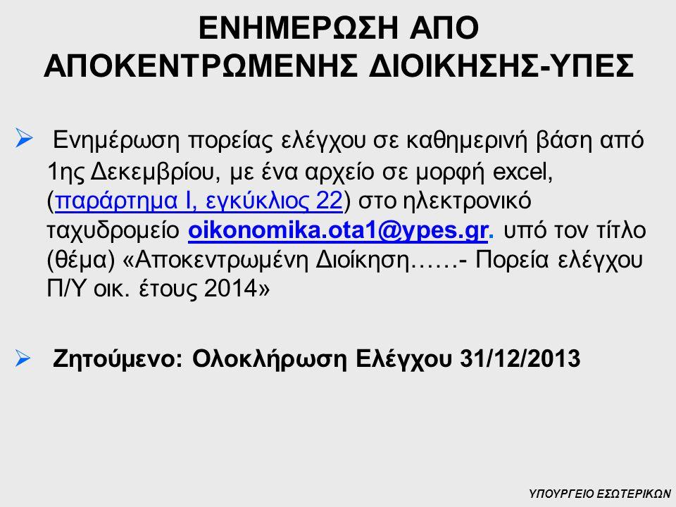 ΕΝΗΜΕΡΩΣΗ ΑΠΟ ΑΠΟΚΕΝΤΡΩΜΕΝΗΣ ΔΙΟΙΚΗΣΗΣ-ΥΠΕΣ  Ενημέρωση πορείας ελέγχου σε καθημερινή βάση από 1ης Δεκεμβρίου, με ένα αρχείο σε μορφή excel, (παράρτημ