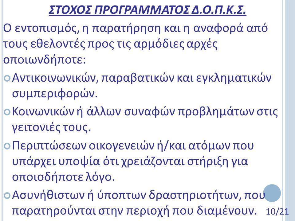 ΣΤΟΧΟΣ ΠΡΟΓΡΑΜΜΑΤΟΣ Δ.Ο.Π.Κ.Σ.