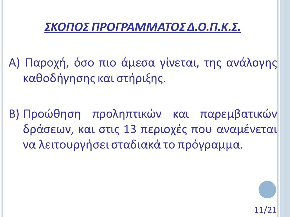ΣΚΟΠΟΣ ΠΡΟΓΡΑΜΜΑΤΟΣ Δ.Ο.Π.Κ.Σ.