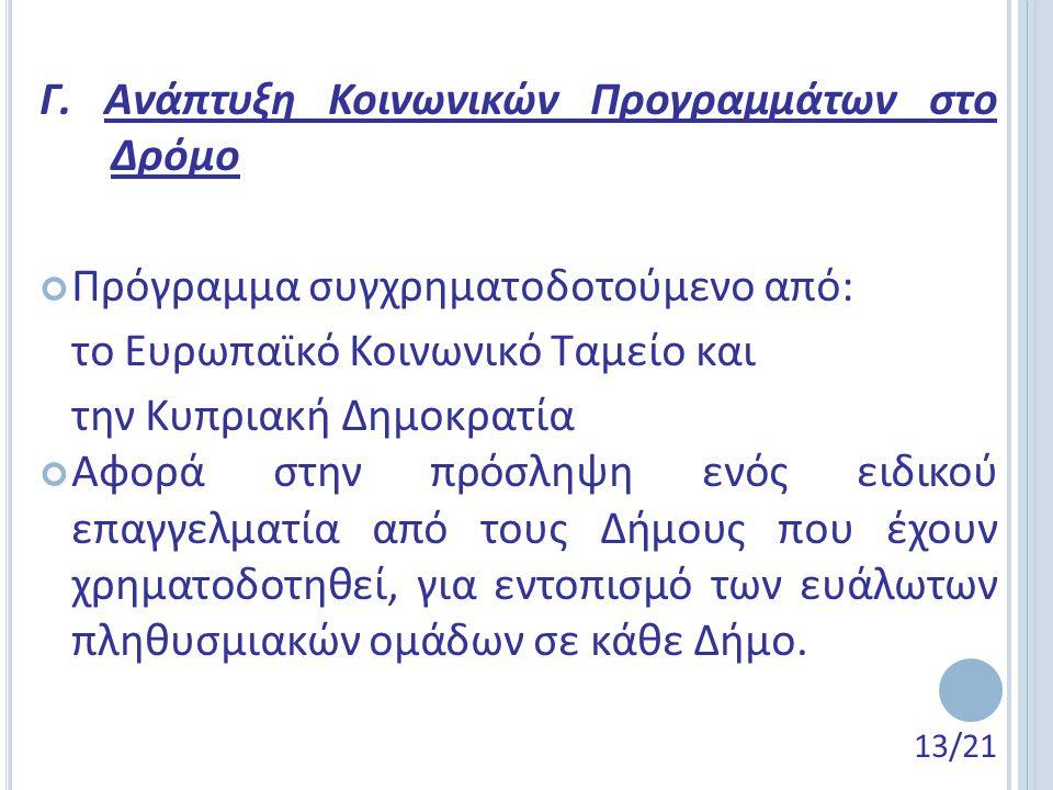 Γ. Ανάπτυξη Κοινωνικών Προγραμμάτων στο Δρόμο Πρόγραμμα συγχρηματοδοτούμενο από: το Ευρωπαϊκό Κοινωνικό Ταμείο και την Κυπριακή Δημοκρατία Αφορά στην