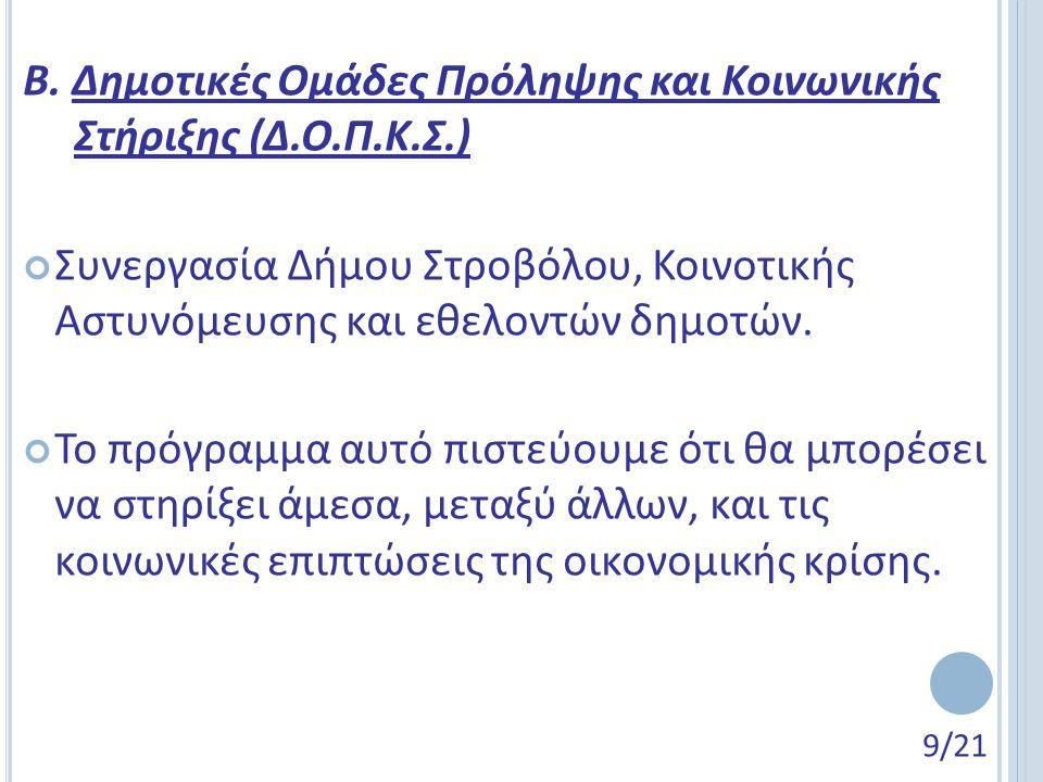 Β. Δημοτικές Ομάδες Πρόληψης και Κοινωνικής Στήριξης (Δ.Ο.Π.Κ.Σ.) Συνεργασία Δήμου Στροβόλου, Κοινοτικής Αστυνόμευσης και εθελοντών δημοτών. Το πρόγρα