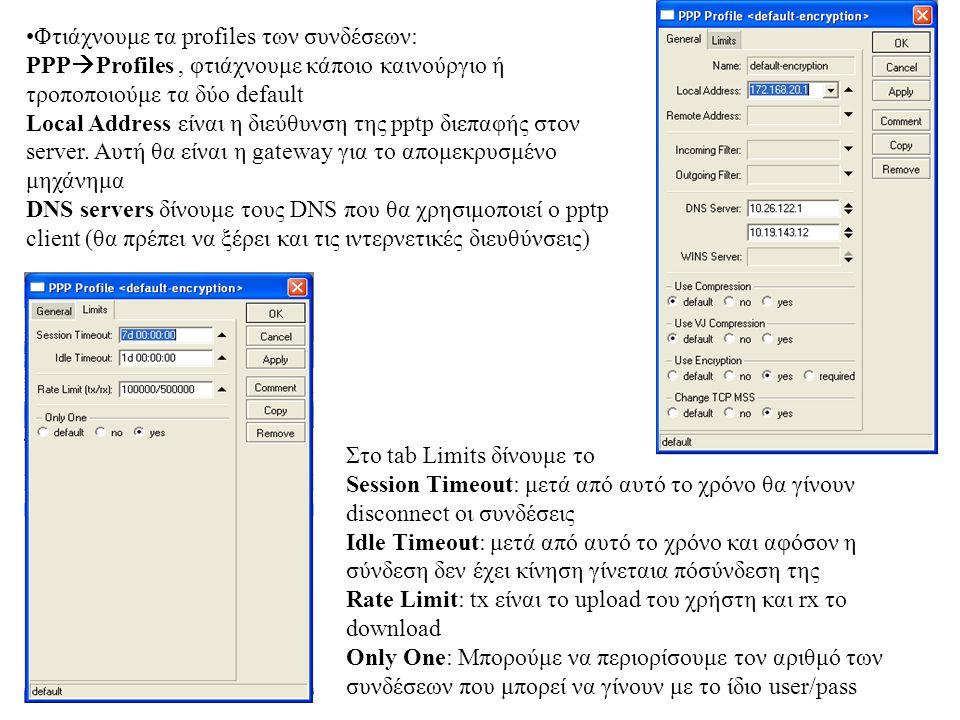 •Στο παράδειγμα έχουμε φτιάξει δύο διαφορετικά profiles με διαφορά στα όρια του upload/download •Στο ένα επίσης δίνουμε καρφωτά τις διευθύνσεις στους χρήστες, στο άλλο θα παίρνουν δυναμικά διεύθυνση από ένα pool διευθύνσεων Το pool διευθύνσεων το φτιάχνουμε από το παράθυρο IP  Pool και στη συνέχεια δίνοντας ένα όνομα και την περιοχή διευθύνσεων