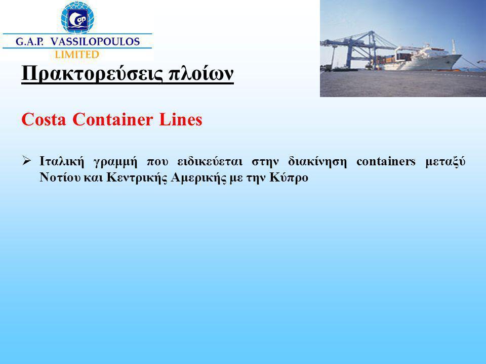 Πρακτορεύσεις πλοίων Costa Container Lines  Ιταλική γραμμή που ειδικεύεται στην διακίνηση containers μεταξύ Νοτίου και Κεντρικής Αμερικής με την Κύπρ