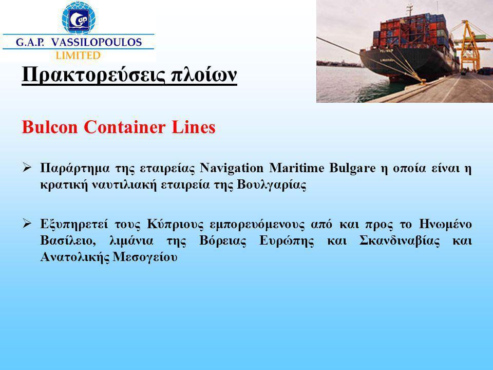 Πρακτορεύσεις πλοίων Bulcon Container Lines  Παράρτημα της εταιρείας Navigation Maritime Bulgare η οποία είναι η κρατική ναυτιλιακή εταιρεία της Βουλ