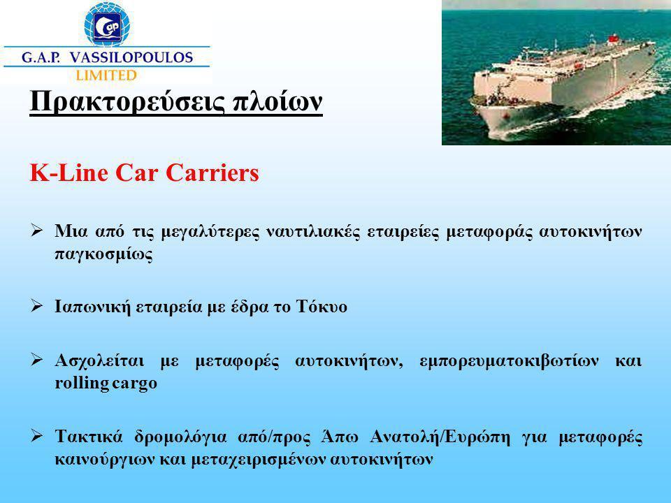 Πρακτορεύσεις πλοίων K-Line Car Carriers  Μια από τις μεγαλύτερες ναυτιλιακές εταιρείες μεταφοράς αυτοκινήτων παγκοσμίως  Ιαπωνική εταιρεία με έδρα