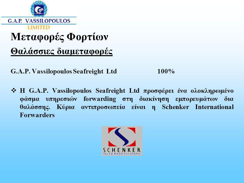 Μεταφορές Φορτίων Θαλάσσιες διαμεταφορές G.A.P. Vassilopoulos Seafreight Ltd 100%  Η G.A.P. Vassilopoulos Seafreight Ltd προσφέρει ένα ολοκληρωμένο φ