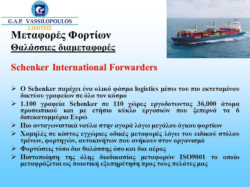 Μεταφορές Φορτίων Θαλάσσιες διαμεταφορές Schenker International Forwarders  O Schenker παρέχει ένα ολικό φάσμα logistics μέσω του πιο εκτεταμένου δικ