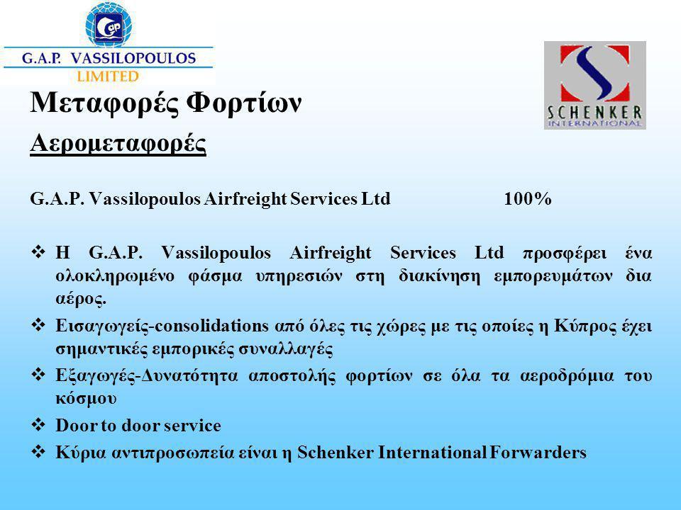 Μεταφορές Φορτίων Αερομεταφορές G.A.P. Vassilopoulos Airfreight Services Ltd 100%  Η G.A.P. Vassilopoulos Airfreight Services Ltd προσφέρει ένα ολοκλ