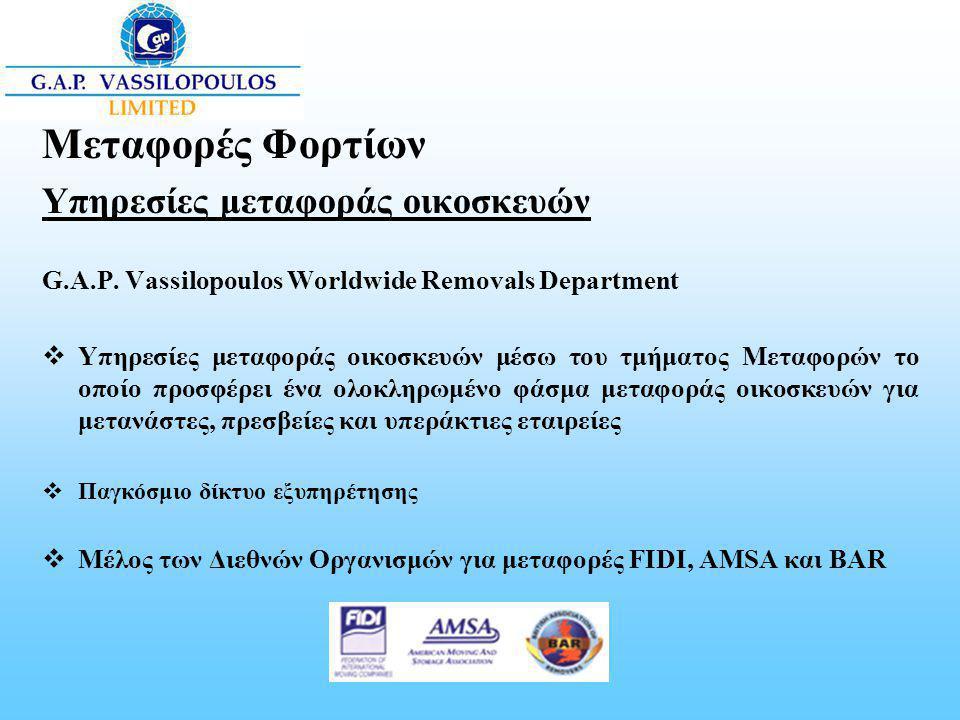 Μεταφορές Φορτίων Υπηρεσίες μεταφοράς οικοσκευών G.A.P. Vassilopoulos Worldwide Removals Department  Υπηρεσίες μεταφοράς οικοσκευών μέσω του τμήματος