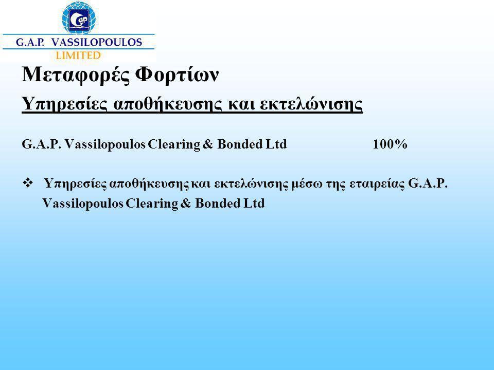Μεταφορές Φορτίων Υπηρεσίες αποθήκευσης και εκτελώνισης G.A.P. Vassilopoulos Clearing & Bonded Ltd 100%  Υπηρεσίες αποθήκευσης και εκτελώνισης μέσω τ