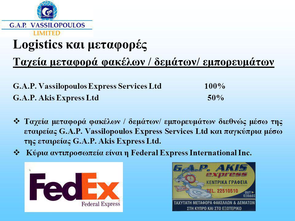 Logistics και μεταφορές Ταχεία μεταφορά φακέλων / δεμάτων/ εμπορευμάτων G.A.P. Vassilopoulos Express Services Ltd 100% G.A.P. Akis Express Ltd 50%  Τ