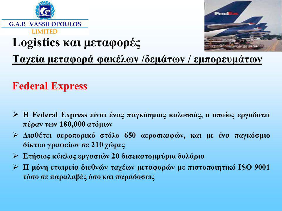 Logistics και μεταφορές Ταχεία μεταφορά φακέλων /δεμάτων / εμπορευμάτων Federal Express  H Federal Express είναι ένας παγκόσμιος κολοσσός, ο οποίος ε
