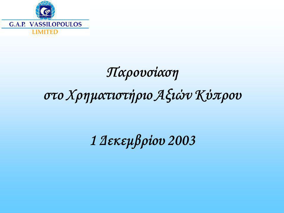 Παρουσίαση στο Χρηματιστήριο Αξιών Κύπρου 1 Δεκεμβρίου 2003