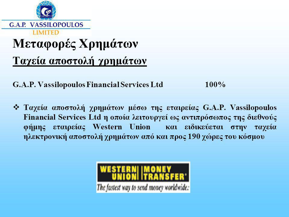 Μεταφορές Χρημάτων Ταχεία αποστολή χρημάτων G.A.P. Vassilopoulos Financial Services Ltd 100%  Ταχεία αποστολή χρημάτων μέσω της εταιρείας G.A.P. Vass