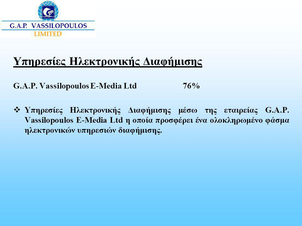 Υπηρεσίες Ηλεκτρονικής Διαφήμισης G.A.P. Vassilopoulos Ε-Media Ltd 76%  Υπηρεσίες Ηλεκτρονικής Διαφήμισης μέσω της εταιρείας G.A.P. Vassilopoulos E-M