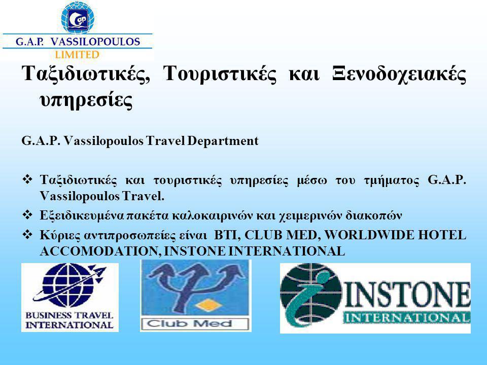 Ταξιδιωτικές, Τουριστικές και Ξενοδοχειακές υπηρεσίες G.A.P. Vassilopoulos Travel Department  Ταξιδιωτικές και τουριστικές υπηρεσίες μέσω του τμήματο